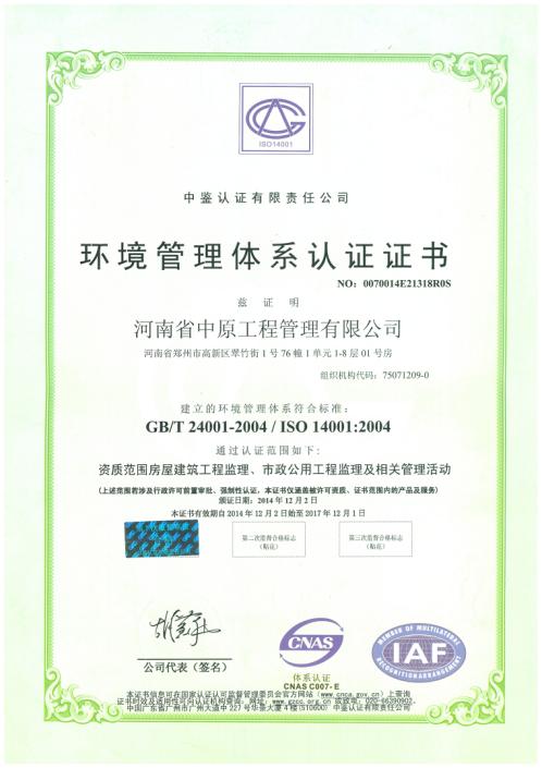<span>环境管理体系认证证书</span>