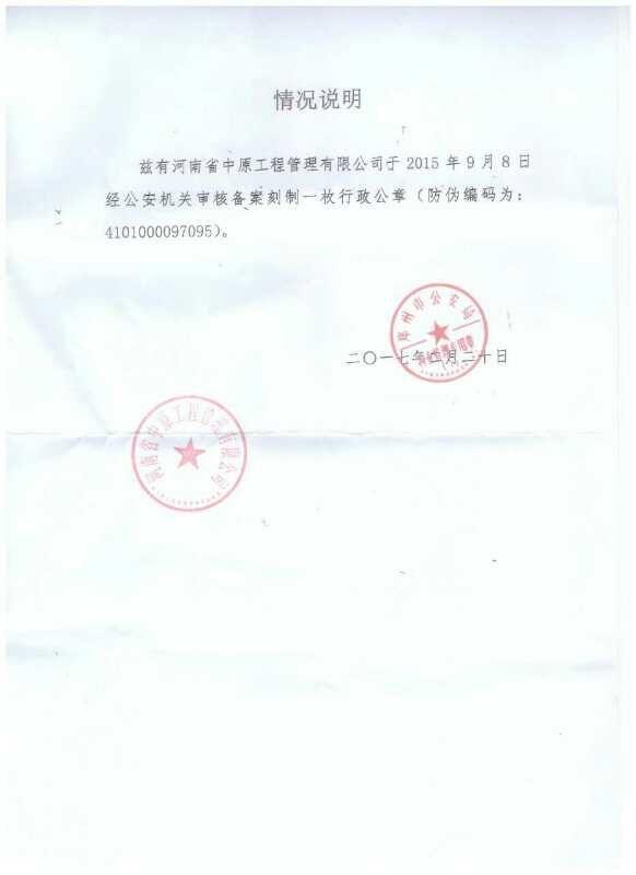 郑州市公安局行政公章备案证明